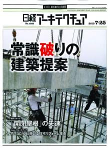 日経アーキティキテャー1のコピー