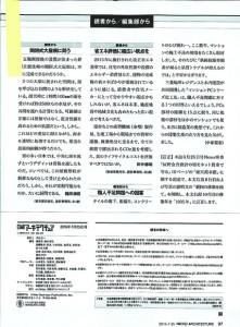 日経アーキティキテャー2のコピー