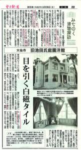 大仙市池田邸