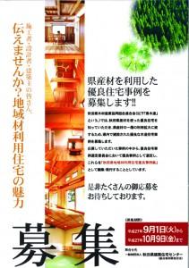県産材住宅応募用紙
