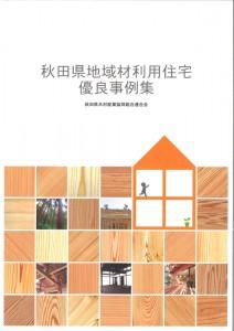 秋田県地域材住宅事例集表紙