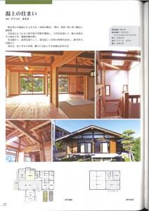 秋田県地域材住宅事例集