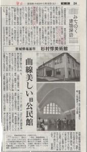 杉村惇美術館