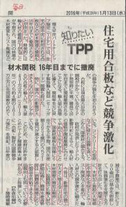 TPPで国産材危機