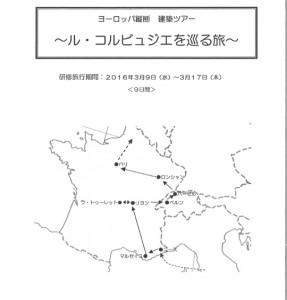 訪問先の地図